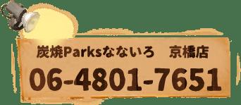 06-4801-7651