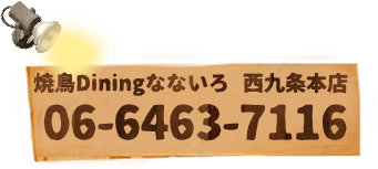 06-6463-7116