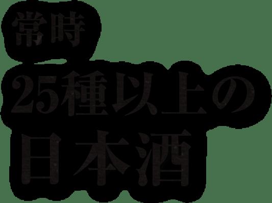 常時25種以上の日本酒