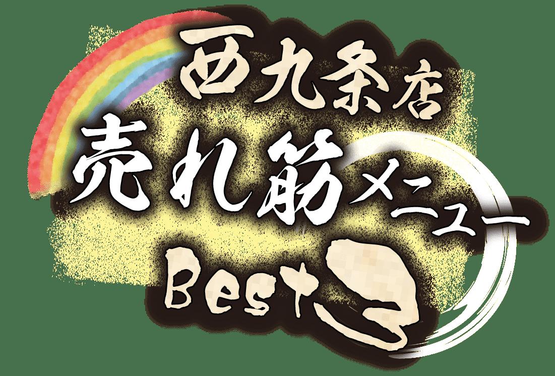 西九条店 売筋メニュー ベスト3