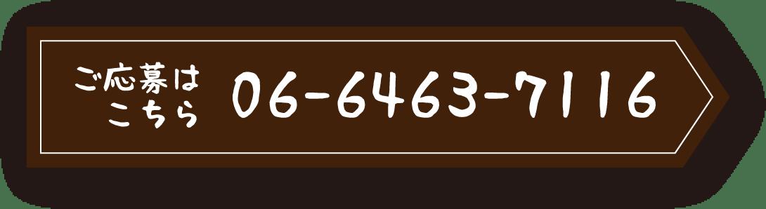 ご応募は06-6463-7116まで!